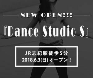 ダンススタジオSニューオープンバナー