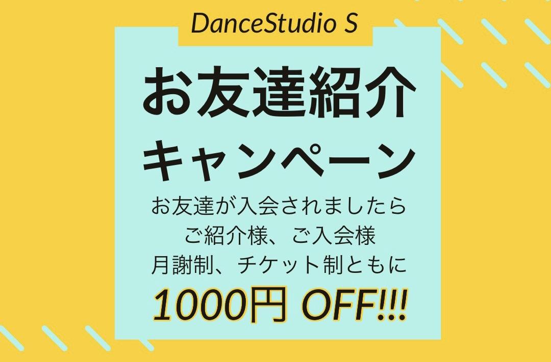 ダンススタジオエス お友達紹介