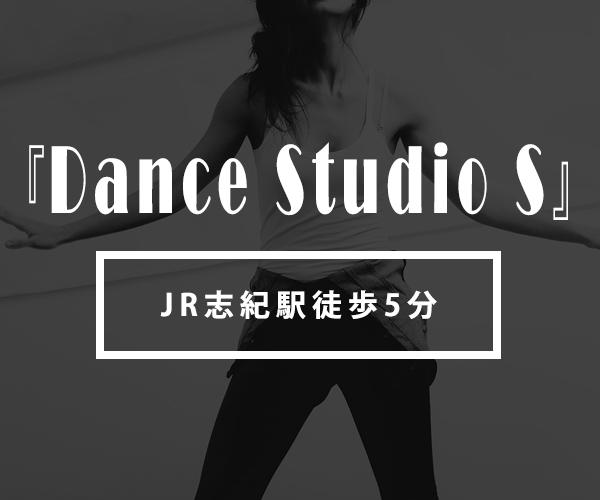 ダンススタジオSバナー