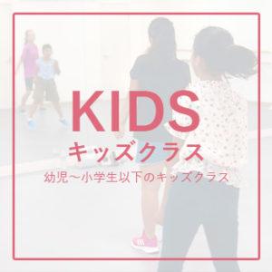 ダンススタジオS キッズクラス