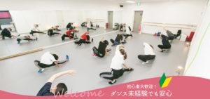 ダンススタジオS初心者歓迎ダンス未経験でも安心