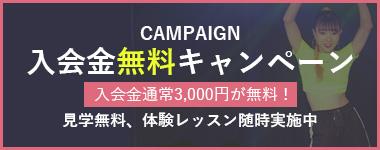 ダンススタジオS 入会金無料キャンペーン
