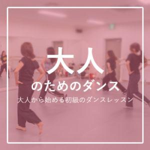 ダンススタジオS 大人クラス
