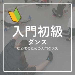 ダンススタジオS 初心者クラス