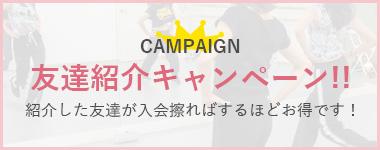 ダンススタジオS 友達紹介キャンペーン