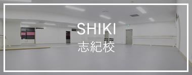 ダンススタジオS志紀校